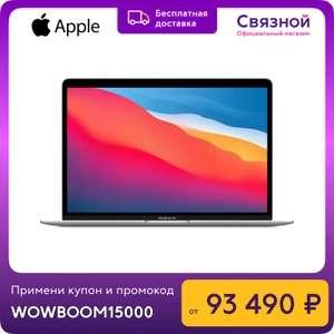 "Ноутбук Apple MacBook Air 13"" M1, 8-core GPU, 8 ГБ, 512 ГБ SSD"