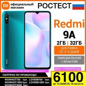 Смартфон Xiaomi Redmi 9A 2+32 Гб Ростест