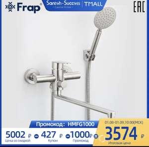 Нержавеющий смеситель для ванной с душем FRAP F2248