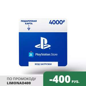 Карта оплаты Playstation Store на 4000₽