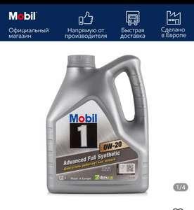 Моторное синтетическое масло MOBIL 1 0W20 4L (155252)
