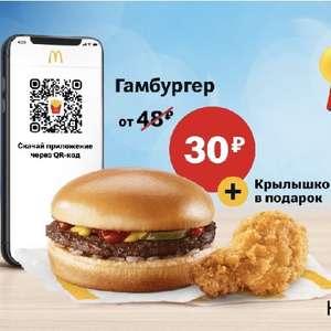 Гамбургер + крылышко в приложении (Макфест)