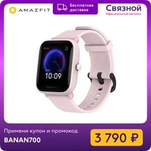 Умные часы Amazfit Bip U PRO
