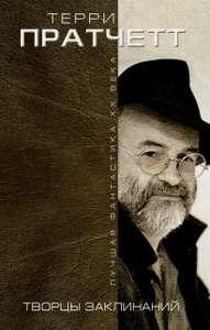 Книга Терри Пратчетт: Творцы заклинаний и другие