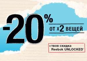 -20% дополнительно при покупке от 2-х вещей в Reebok!