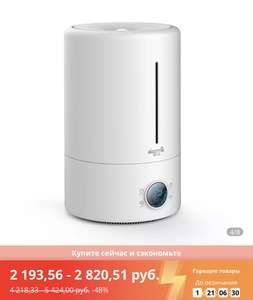 Увлажнитель воздуха Xiaomi Deerma 5 л F628S