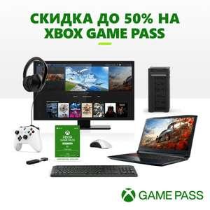 Скидка 50% на XBOX Game Pass для ПК