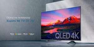 "[не везде] Xiaomi Mi TV Q1 75"" (QLED 4K 120Hz FALD)"