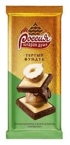Шоколад «Россия-Щедрая душа!» темный и белый с фундуком, 85 г