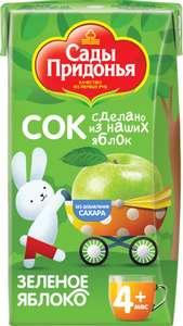 Сок Сады Придонья зеленое яблоко, 125 мл
