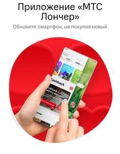 150 рублей на оплату связи в МТС при установке МТС Лончера