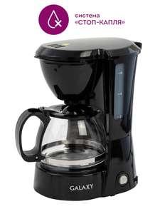 Кофеварка капельная Galaxy GL 0700 (0,75 л)