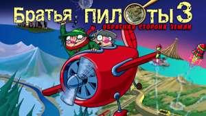 [Android] Братья пилоты 3. Бесплатно
