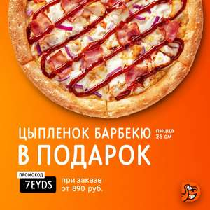 [СПб] Пицца «Цыпленок Барбекю» 25 см в подарок при заказе от 890₽