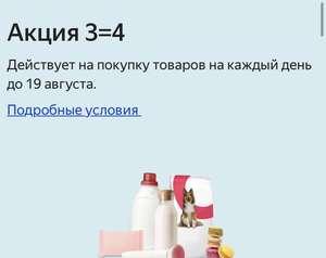 Яндекс маркет 3=4 товары на каждый день