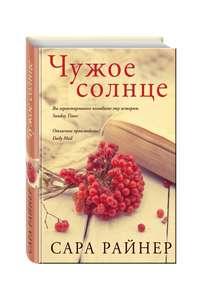 """Книга Сары Райнер """"Чужое солнце"""""""