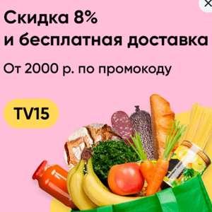 Скидка 8% и бесплатная доставка от 2000₽ всем