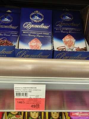 [Ульяновск] Шоколад Вдохновение 100 г