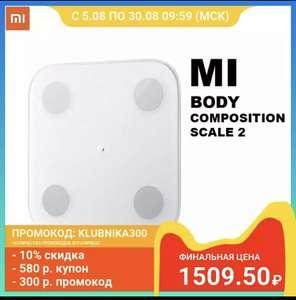 Умные весы Xiaomi Mi Body Composition Scale 2