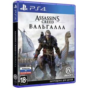 [PS4] Ubisoft Assassin's Creed: Вальгалла