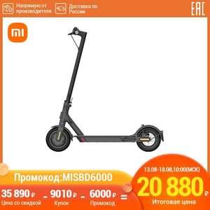 Электросамокат Xiaomi Mi Electric Scooter Essential на Tmall