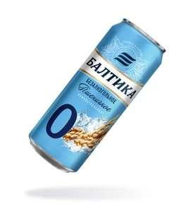 Пивной напиток Балтика №0 Нефильтрованное пшеничное 0,45л