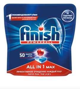 Таблетки для посудомоечной машины FINISH All in 1, Польша, 50 шт
