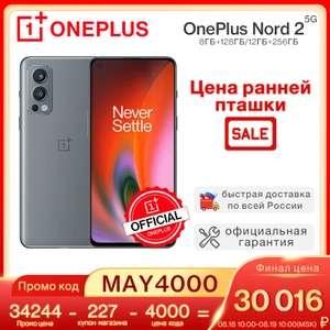Смартфон OnePlus Nord 2 8+128 Гб