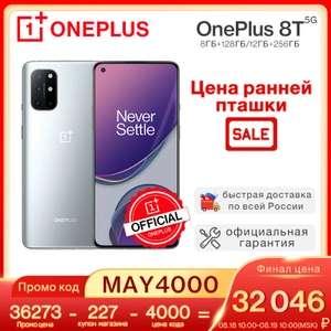 Смартфон OnePlus 8T 8+128 GB (Snap 865, AMOLED, 120Hz, 1080x2400, 4500mAh)