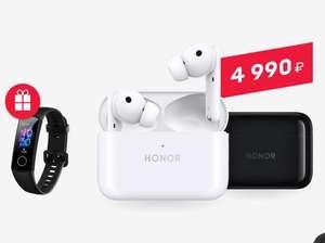 Honor band 5 в подарок при покупке Honor earbuds 2 lite (перс.цена в приложении)