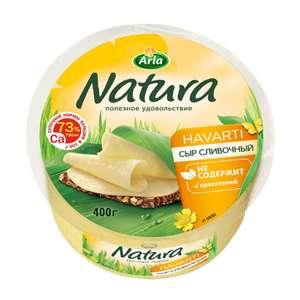 Сыр Arla Natura сливочный 45% 400 гр.