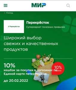 [СПб] Возврат 10% по картам МИР (Единая Карта Петербуржца) в Перекресток
