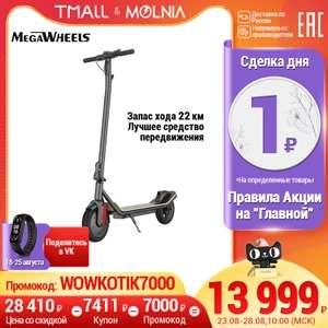 Электросамокат MEGAWHEELS S11
