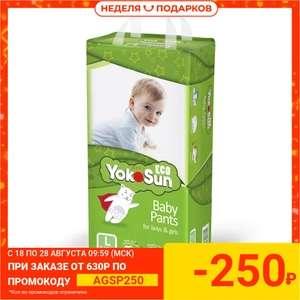Одноразовые детские подгузники-трусики Yokosun, Eco, размер L, (9-14 кг), 44 шт