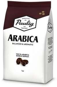 Paulig кофе в зернах натуральный жареный Arabica 1кг
