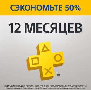 [PS4, PS5] Годовая подписка PlayStation Plus (-115₽ при покупке ваучера с AliExpress)