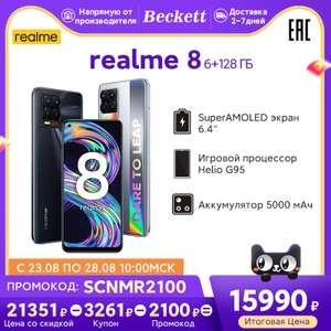 Смартфон Realme 8 6-128 (TMall), доставка из РФ