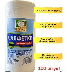 Салфетки в рулоне для уборки Чистый лист 100 штук