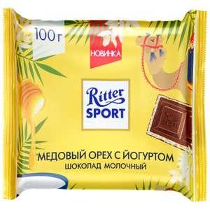 [Мск] Шоколад медовый орех с йогуртом Ritter Sport 100 г в приложении (и кокос и вафля)