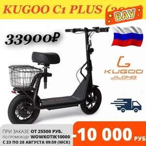 Электроскутер Kugoo C1 Plus (обновлённый) 500W ,11ah