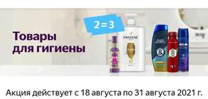 3 по цене 2 на товары для гигиены