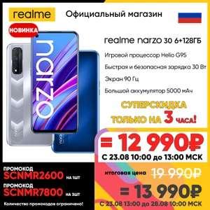 Смартфон realme narzo 30 6+128 ГБ HelioG95/NFC/5000мАч