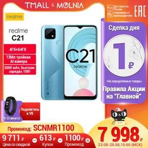Смартфон Realme C21 4+64гб, NFC