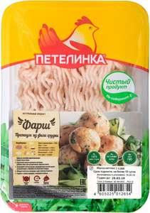 Фарш куриный Петелинка Премиум из филе грудки 500г