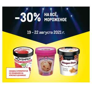 Скидка на все мороженое -30% (например, Metro Chief пломбир 2.5кг)