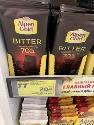[Тула] Шоколад Alpen gold bitter 85 гр.