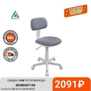 Кресло детское Бюрократ CH-W201NX на Tmall (3 расцветки)