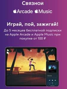 До 5 месяцев бесплатной подписки на Apple Arcade и Apple Music при любой покупке от 100₽