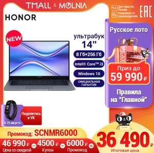 Ноутбук HONOR MagicBook X14 (i3 8+256 Серый |65 вт быстрая зарядка, IPS, Intel® UHD Graphics, Ростест)