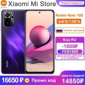 Смартфон Xiaomi redmi note 10s 6/64